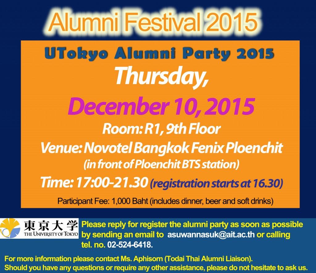 Announcement Dec2015